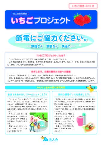 平成27年度 いちごパンフレット(データ)_ページ_1
