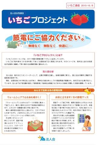 いちごプロ15-16